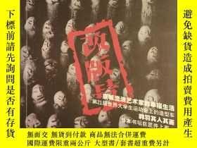 二手書博民逛書店東方藝術罕見Oriental Art(改版號)Y389462 出版2001