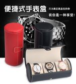 圓筒便攜式手錶收納盒腕錶收藏盒珠寶首飾整理箱手錶展示架戒指盒