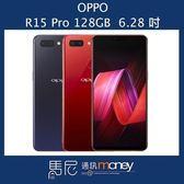 (3期0利率+贈oppo原廠車充)OPPO R15 Pro/6.28吋/窄邊框設計/雙卡雙待/臉部解鎖【馬尼通訊】