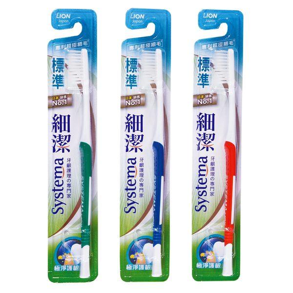 (特價) LION獅王 細潔標準型牙刷 (單入不挑色) | OS小舖