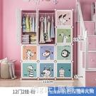 衣櫃 兒童衣櫃簡易塑料嬰兒家用臥室寶寶布小衣櫥出租房收納櫃子儲物櫃 開春特惠 YTL