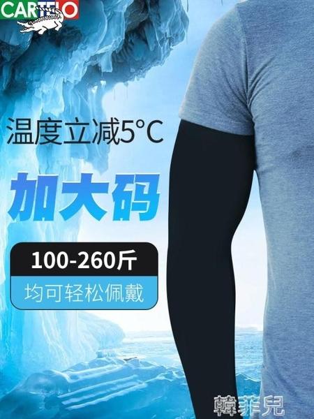 防曬袖套 卡帝樂鱷魚冰袖防曬男女袖套加長款冰絲手袖護臂夏季薄加大碼袖子 韓菲兒