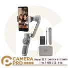 ◎相機專家◎ Zhiyun 智雲 SMOOTH Q3 COMBO 三軸手機穩定器 套組 智能防抖 直播 VLOG 公司貨