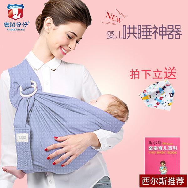 嬰兒背巾背袋帶西爾斯橫豎抱式新生兒哄睡哺乳前抱式抱袋 全館八折柜惠