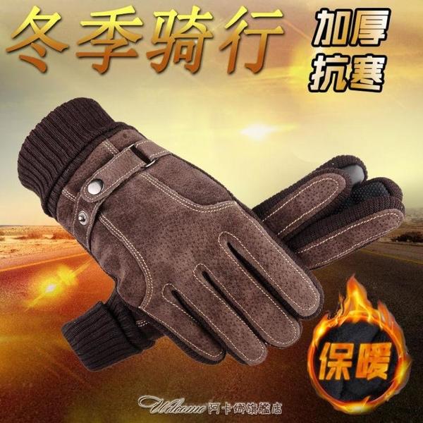 皮手套男女冬季騎行加厚加絨保暖觸屏戶外騎車摩托車