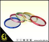 ES數位館 Massa 亮彩系列 彩色 UV 保護鏡 49mm 紅色 金色 藍色 綠色 粉紅色 NEX7 NEX5N NEX5 NEX3 NEXC3