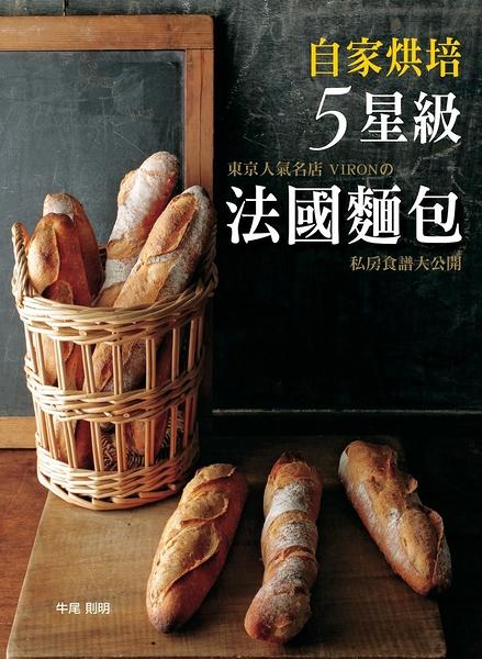 (二手書)東京人氣名店VIRONの私房食譜大公開:自家烘培5星級法國麵包!