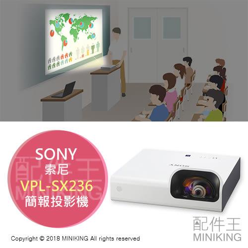 【配件王】日本代購 SONY VPL-SX236 ACF鏡頭 短焦 簡報投影機 3300流明