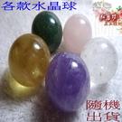 【Ruby工作坊】NO.140五行水晶球五顆一組 (加持)