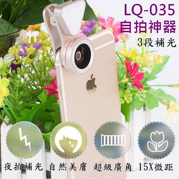 【免運】自拍神器 LQ-035手機補光鏡頭~廣角+微距+3段式補光