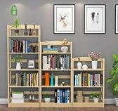 書櫃 兒童書架實木簡易收納置物架簡約現代多層落地學生小書架書櫃組合 夢藝家