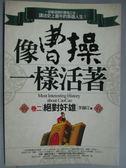 【書寶二手書T5/一般小說_HAD】像曹操一樣活著(卷二)-絕對奸雄_李師江