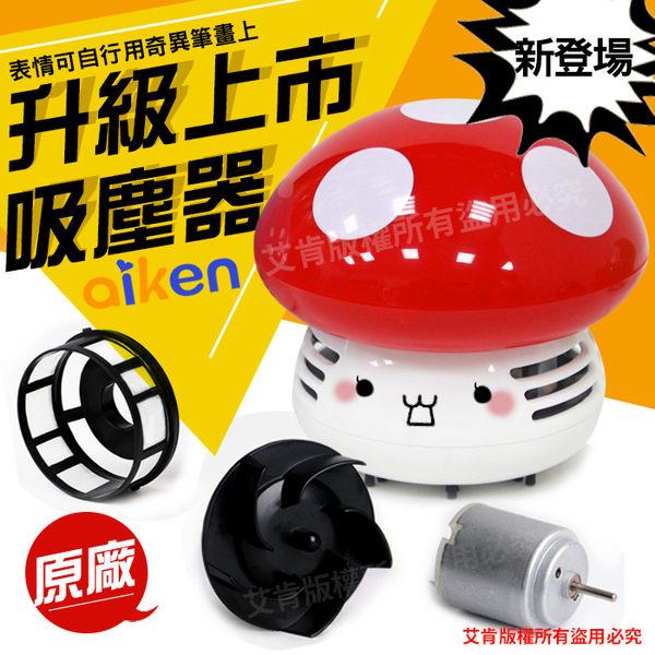 蘑菇吸塵器 小型吸塵器 掌上型 桌上型 筆電 鍵盤 書桌 菸灰 餅乾 清潔 【艾肯居家生活館】