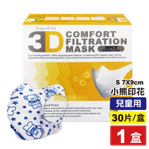 超服貼3D立體口罩(S號7-9cm 兒童用) (小熊印花) 30片/盒 (台灣製造 細菌過濾BFE平均高達95%) 專品藥局