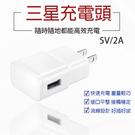 【刀鋒】三星充電頭 現貨 當天出貨 充電器 電源頭 USB充電插頭 快速充電