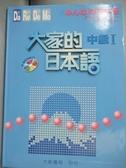 【書寶二手書T1/語言學習_YCR】大家的日本語中級I_大新書局