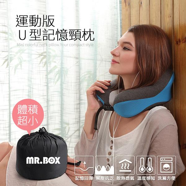 Mr.box【015007】運動版 旅行用記憶頸枕,藍、灰,兩色可選