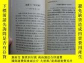 二手書博民逛書店罕見晁錯及其著作(1975年一版一印)Y16196 北京衛戌區某