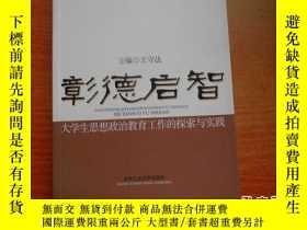 二手書博民逛書店罕見彰德啓智18483 王守法 北京工業大學出版社 出版2015