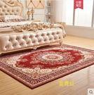 歐式地毯客廳耐磨臥室滿鋪長方形床邊書房茶...