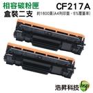 【二支組合 ↘2049元】HP CF217A 17A 相容碳粉匣 M102 M130等