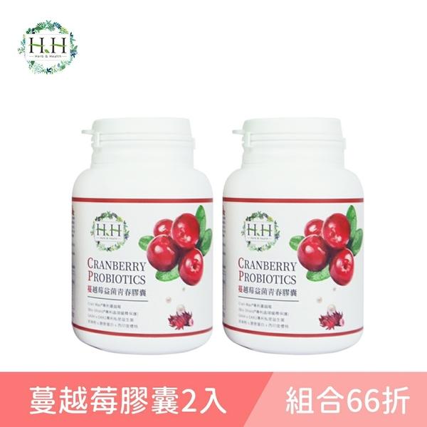 【超值2入組】HH 蔓越莓益菌青春膠囊(60粒) 蔓越莓錠 私密保養 蔓越莓膠囊 益生菌 蔓越莓益生菌