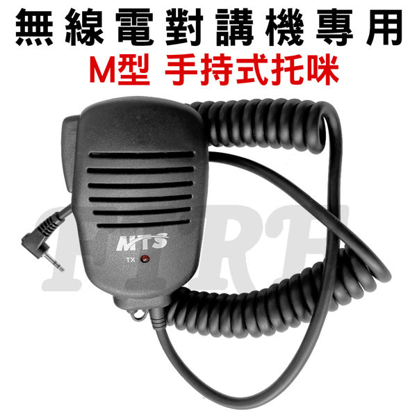 無線電對講機專用 M型 手持式托咪 麥克風 話質清晰 堅固耐用