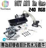 [地瓜球@] Touchaqua DIY All In One 240 RGB 水冷 套裝組 3分管 專為初學者設計