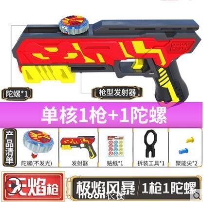 陀螺 【現貨】魔幻陀螺4代競技場補充裝槍式發射器坨螺5玩具戰鬥盤雙人
