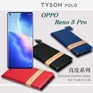 【愛瘋潮】OPPO Reno 5 Pro 5G 簡約牛皮書本式皮套 POLO 真皮系列 手機殼 側翻皮套 可站立 頭層牛皮