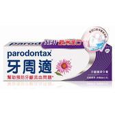 牙周適牙齦護理牙膏深層潔淨【康是美】