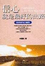 二手書博民逛書店 《信心,就是最好的出路》 R2Y ISBN:9578370733│林琇琬
