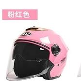 電動電瓶摩托車頭盔男女士款四季通用輕便式