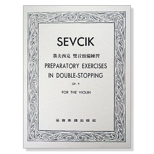 小叮噹的店- 小提琴譜.賽夫西克 雙音預備練習-作品9.附中文說明