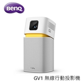 【限時下殺+24期0利率】BenQ 明基 GV1 LED 無線行動投影機 2.4G/5G雙頻 支援 Android/iOS
