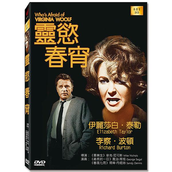 新動國際【靈慾春宵】who's afraid of virginia woolf 黑白高畫質DVD