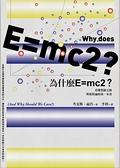 為什麼E=mc2?看懂質能互換與相對論的第一本書【城邦讀書花園】