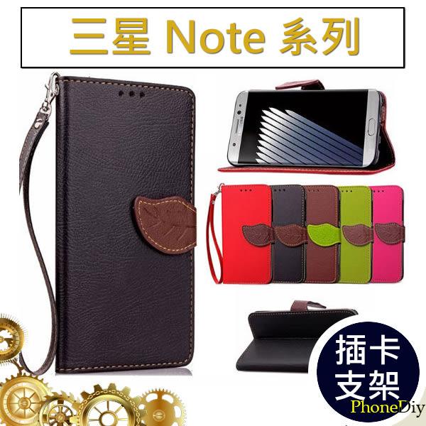 三星 Note5 葉子系列 皮套 磁扣 插卡 支架 保護套 內軟殼 撞色 手機套 手機皮套