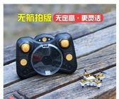 迷你無人機航拍四軸飛行器遙控飛機小型直升飛機兒童玩具充電