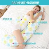 孕婦枕頭護腰側睡枕孕期睡覺側臥枕孕托腹抱枕多功能u型神器用品 YXS街頭布衣