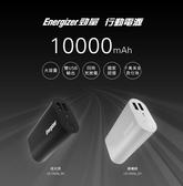 Energizer 勁量 UE10008 行動電源 10000mAh