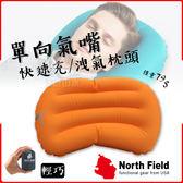 【美國 North Field 專利 V2 超輕快速充氣枕《橘》】8ND19881O/僅79g/登山/露營/旅行/輕量★滿額送