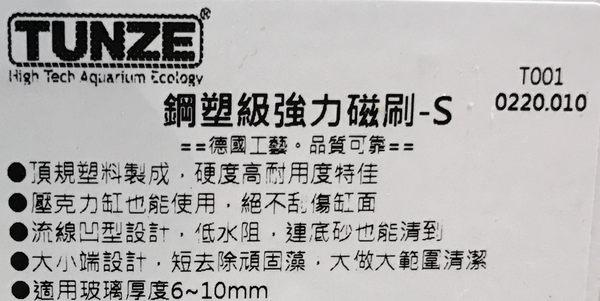 【西高地水族坊】 德國Tunze 鋼塑級強力磁刷S