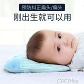 嬰兒枕頭 嬰兒枕頭防偏頭定型枕0-6個月新生寶寶1-3歲矯正頭型枕頭夏季透氣 coco衣巷