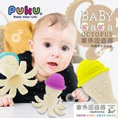 藍色企鵝PUKU Baby GaGa 章魚固齒器(含鍊夾/收納盒) 10717 好娃娃