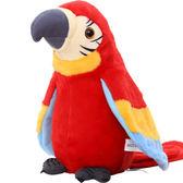 全館79折-會說話的玩具學說話的鸚鵡兒童復讀學舌變聲錄音電動聲控毛絨玩具WY