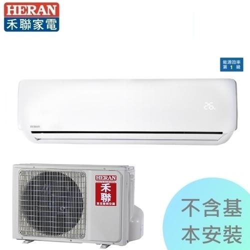 可申請退稅補助【禾聯空調】5.0KW 7-9坪 R410A變頻一對一冷暖《HI/HO-G50H》1級節能 壓縮機10年保固