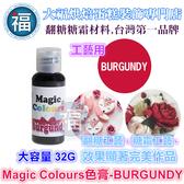 MagicColours【BURGUNDY】酒紅 僅蛋糕工藝裝飾使用 惠爾通wilton蛋白粉噴筆非食用色素色粉翻糖