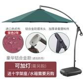 戶外遮陽傘香蕉傘庭院傘