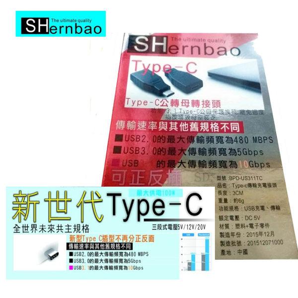 神寶(US311TC) Type-C 公轉母保護轉接頭 (可正反插 10Gbit/s)SB34501